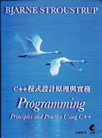 Chinese programming (Traditional)